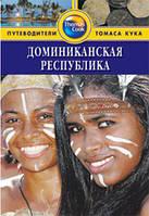 Доминиканская республика: Путеводитель 2 изд