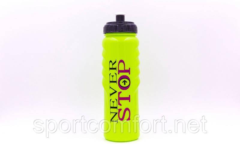 Бутылка для воды спортивная 750 мл Motivation