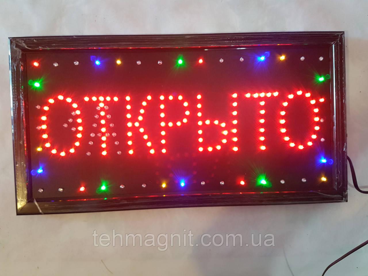 """Светодиодная LED вывеска """"Открыто-Закрыто"""" 48 Х 25 см"""