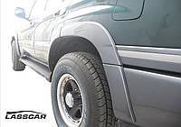 Расширители колесных арок Toyota LC 100 1998-2007 г.в.