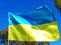 Атласный прапор України 90*140 см