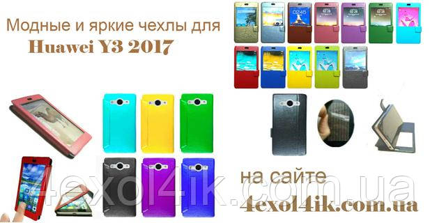 Купить чехол для Huawei Y3 2017 в Украине с быстрой доставкой.