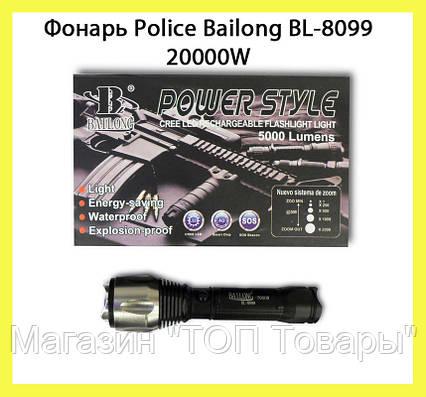 Фонарь Police Bailong BL-8099 20000W , фото 2