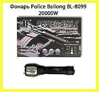 Фонарь Police Bailong BL-8099 20000W