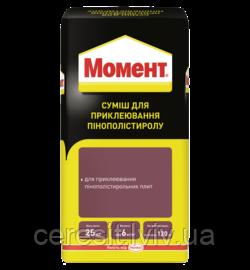Клей для приклеювання пінопласту Момент 25/kg купити Львів