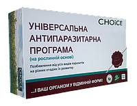 АНТИПАРАЗИТАРНАЯ ПРОГРАММА 1 МЕС., Choice