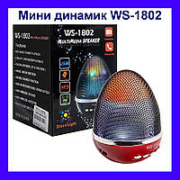 Портативная колонка WS-1802 Multimedia Speaker LED, Bluetooth, Колонка Bluetooth, мини динамик