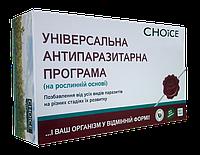 АНТИПАРАЗИТАРНАЯ ПРОГРАММА 3-4 МЕС., Choice