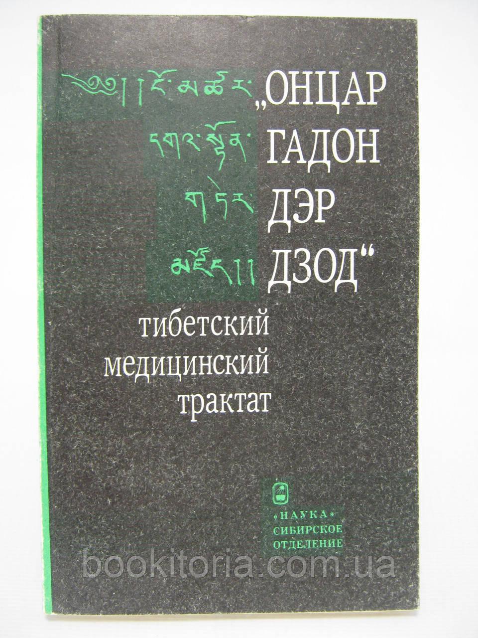 «Онцар гадон дэр дзод» - тибетский медицинский трактат (б/у).
