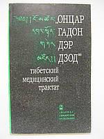 «Онцар гадон дэр дзод» - тибетский медицинский трактат (б/у)., фото 1