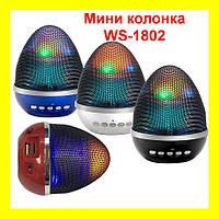 Портативная колонка WS-1802 Multimedia Speaker LED, Bluetooth, Колонка Bluetooth, мини динамик!Акция