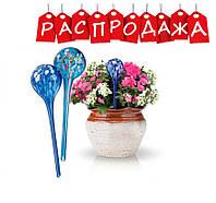 Шары для растений Aqua Globe. РАСПРОДАЖА