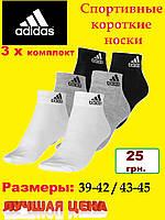 Носки короткие Adidas Team, фирменные спортивные носки, цвет: белый, серый, черный. Нидерланды.