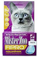 """Ошейник инсектоакарицидный для котов """"Мистер Зоо Фипро"""" 35 см, защита до 6 мес., желтый"""