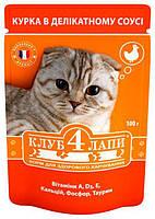 Клуб 4 лапы пауч корм для котов с курицей в деликатном соусе, 100 г