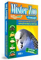 Корм Мистер Зоо Стандарт для волнистых попугаев, 400 г, O.L.KAR. (Олкар)