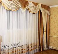 Комплект готовых штор с ламбрекеном