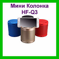 HF-Q3 LED bluetooth Динамик, Портативная Беспроводная Bluetooth Колонка!Опт