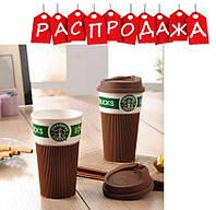 Стакан Starbucks. РАСПРОДАЖА