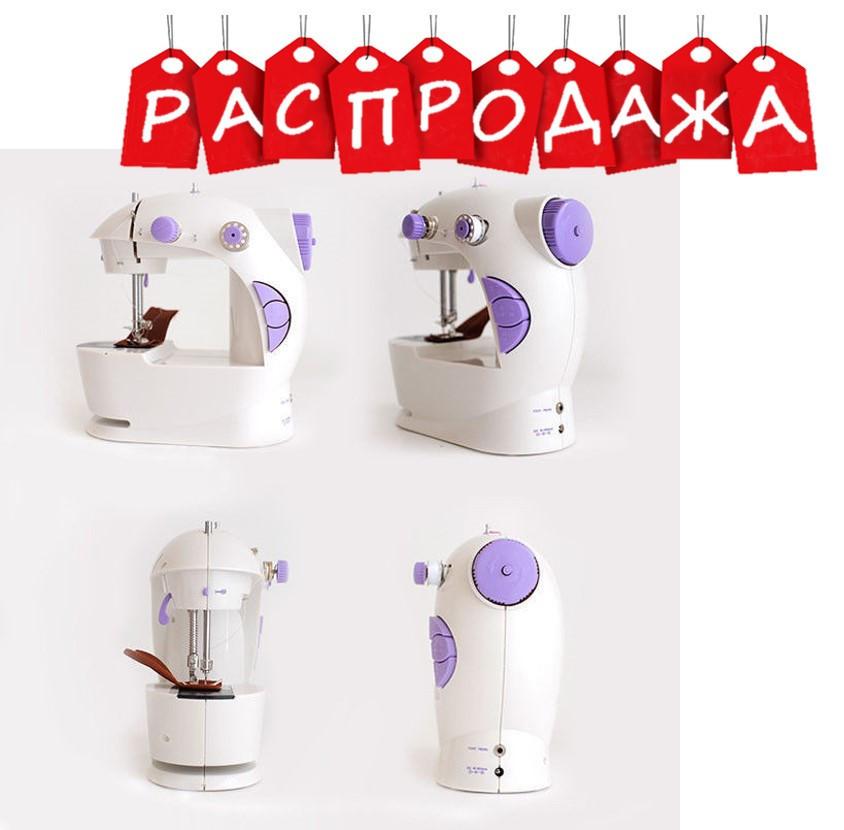 Швейная Машина 4 В 1 MINI SEWING MACHINE. РАСПРОДАЖА