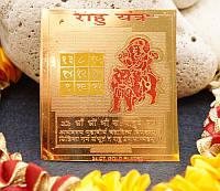 Янтра Раху / Rahu