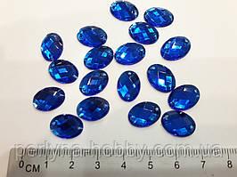 Стрази пластикові пришивні на 2 дірки. Сині, овал (14 мм х 10 мм), 20 шт.