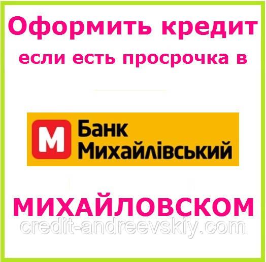 почтобанк заявка на кредит