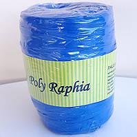 Рафия 200 м №7