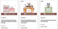 Более 100 ароматов по акционным ценам!!!