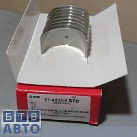 Вкладиші шатунні Fiat Doblo 1.3MJTD STD 2004-2011 (Glyco 71-4033/4 STD)