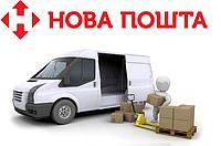 Доставка системы Теплый Пол, Новой Почтой по всей Украине!