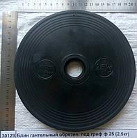 Блин гантельный металлический, обрезиненный под гриф ф 25 Р=2,5кг, толщина -19мм, Ф195х25        9506919000