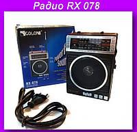 Радио RX 078,Радиоприемник колонка MP3 Golon RX-078, Радио!Опт