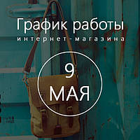 График работы интернет-магазина 9 мая