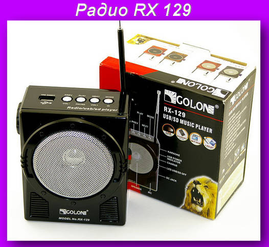 Радио RX 129,Радиоприёмник с плеером и led-фонариком golon rx129!Опт