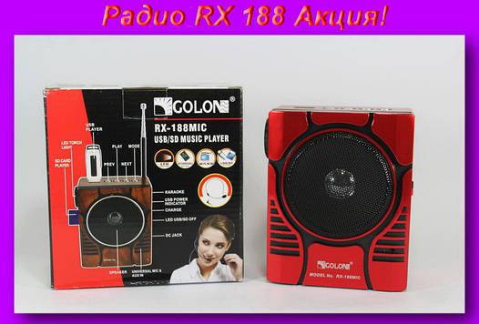 """Радио RX 188,Радиоприемник с фонарем """"GOLON"""" RX-188, Радио!Акция"""