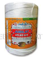 Шпагат для пресс-подборщиков Atlas (Атлас 400)