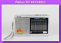 Радио RX 6633/6622,Портативное радио GOLON RX 6633/6622, радиоприемник всеволновой