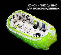 Кокон-гнездышко двусторонний для новорожденного