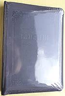 Библия, 14х20 см., темно-синяя, с тисненой рамкой
