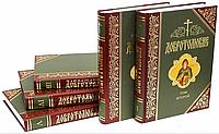 Добротолюбие дополненное, 5 томов, фото 1