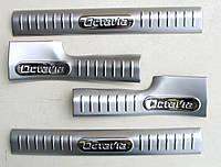 Skoda Octavia A7 накладки защитные на пороги дверных проемов верхние