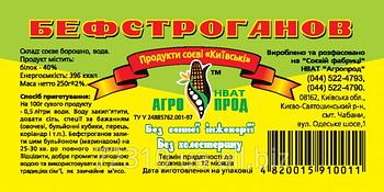 Бефстроганов соевый 250 г