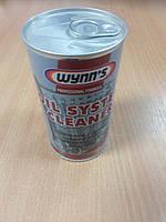 """Присадка для промывки масляной системы OIL SYSTEM CLEANER 325мл """"WYNN`S""""- производства Бельгии"""