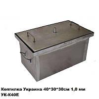 КОПТИЛКА УКРАИНА 40*30*30см  1,0 мм УК-К40Е (1шт)