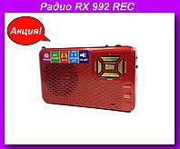 Радио RX 992 REC,Радиоприемник Golon RX 992, Радио!Акция