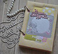 """BABYbook  - блокнот для маминых заметок """"Наша звездочка"""""""