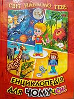 Енциклопедія для ЧОМУчок., фото 1