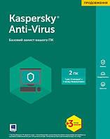 Антивирус Касперского  для 2 рабочих столов 1 год + 3 мес. Обновления (коробочная версия)