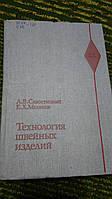 Технология швейных изделий А.Савостицкий, Е.Мелихов